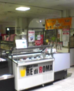 RE di ROMA in 三越札幌